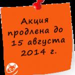 Акция продлена до 15 августа 2014 г.