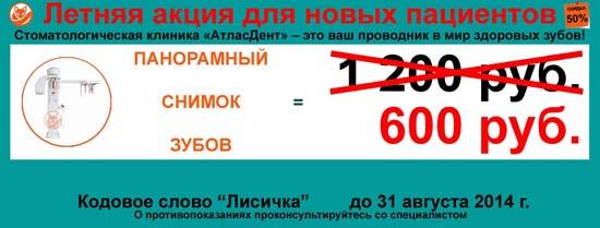 banner_orto550