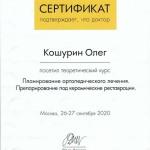 d_kop_43v